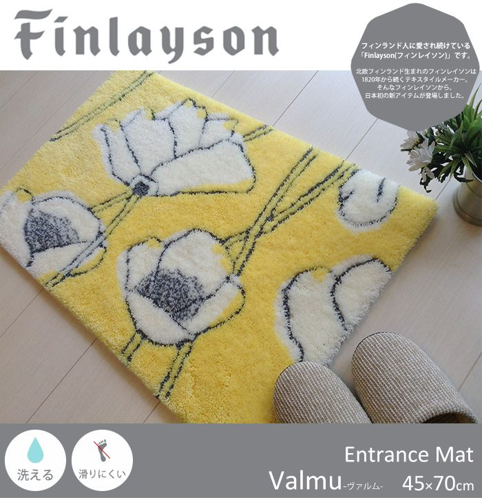 【楽天市場】北欧フィンランド生まれの【Finlayson(フィンレイソン)】VALMU(ヴァルム)/玄関マット 45×70cm。誕生日にもらったポピー。そのかわいいお花をモチーフにしたスタイリッシュで優しいデザイン。 玄関マット エントランス おしゃれ 室内 屋内 洗える 滑りにくい 新生活 モダン:Neore
