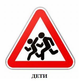 Дорожные знаки для детей. Картинки с описанием знаков