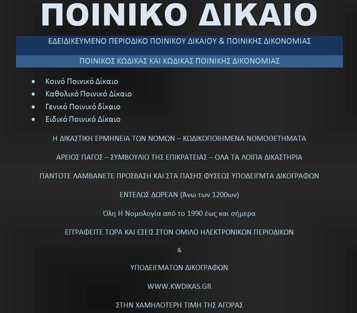 τράπεζα νομικών πληροφοριών ποινικού δικαίου - ποινικής δικονομίας www.kwdikas.gr
