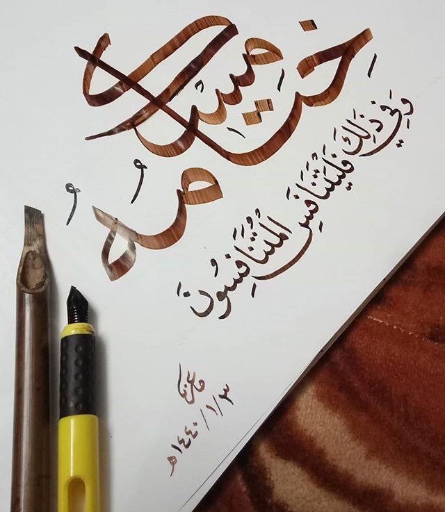 ختامه مسك وفي ذلك فليتنافس المتنافسون الخط الخط العربي خط الثلث خط النسخ خط يدي Day 2 Of Art Islamic Art Calligraphy Islamic Calligraphy Calligraphy Art