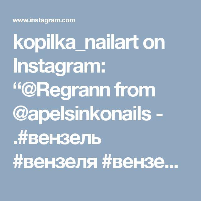 "kopilka_nailart on Instagram: ""@Regrann from @apelsinkonails - .#вензель #вензеля #вензеляторы #вензеляногти #вензелянаногтях #вензелечки #ногтимк #мкногти #мкногти_видео…"""