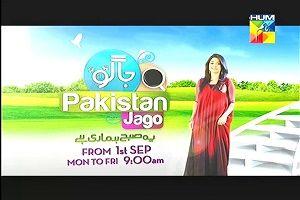 Jago Pakistan Jago Hum TV 4th August 2016 ETVTIME