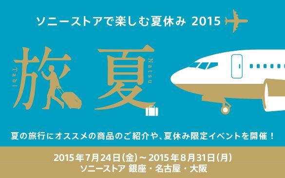 ソニーストア 銀座・名古屋・大阪で開催!ソニーストアで楽しむ夏休み 2015 「旅夏」