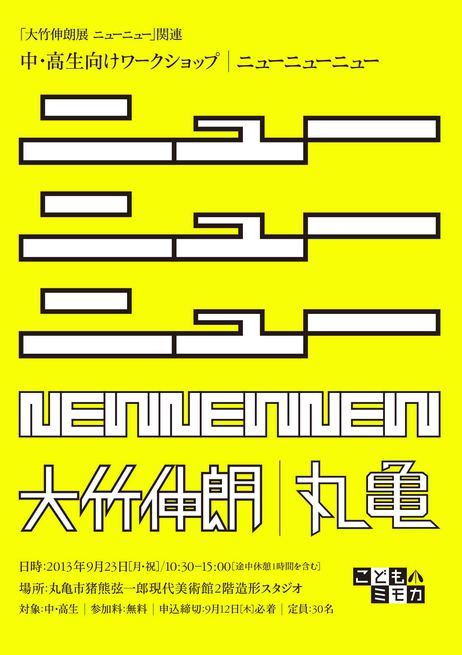 ニューニューニュー|ワークショップ|MIMOCA 丸亀市猪熊弦一郎現代美術館