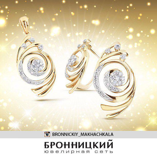 Комплект дня: воздушные золотые серьги и кулон. Сверкайте! Серьги (54329), цена -36 400руб., кулон (54330), цена -8 070рублей.  #mahachkala #makhachkala #bronnickiymakhachkala #bronnickiy_makhachkala #ювелирка #ювелир #украшение #кулон #серьги #идеяподарка #earrings #gift #gold #golden #goldearrings #дагестан #махачкала #тренд #ss16 #подарокдевушке #бриллиант #diamonds #jewelery #instajewelery #instalike