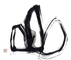 紫舟 書「かの山」