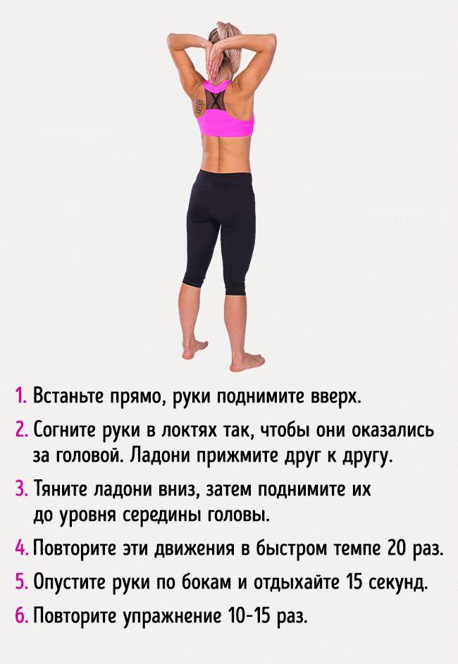 Упражнения для рук чтоб похудели