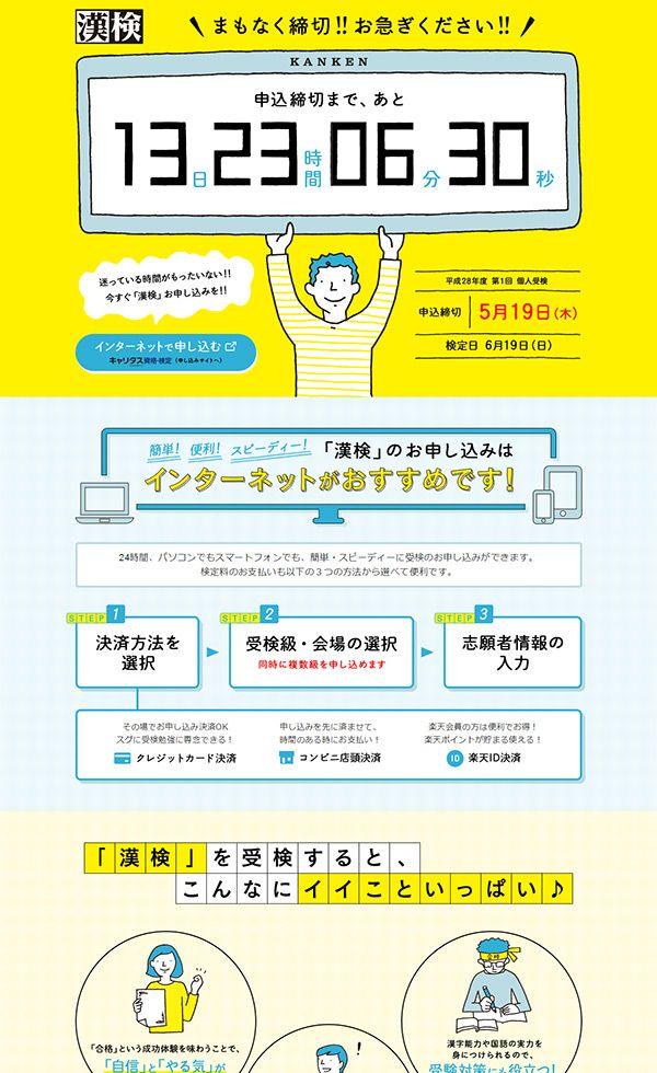 漢字検定の受検お申し込みはインターネットがおすすめ! | Web Design Clip [L] 【ランディングページWebデザインクリップ】