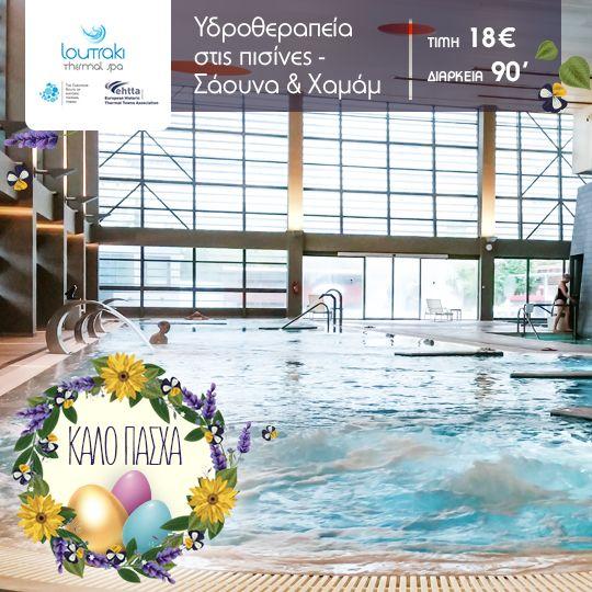 Φέτος το Πάσχα αποδράστε στο #Λουτράκι και στο Loutraki Thermal SPA με απίθανα Πακέτα Προσφορών… Το Πρόγραμμα περιλαμβάνει: ✓Υδροθεραπεία - Υδρομασάζ σε Πισίνες Ιαματικών νερών ✓Σάουνα και Ατμόλουτρο (Χαμάμ) ✓Διάρκεια Προγράμματος 90'