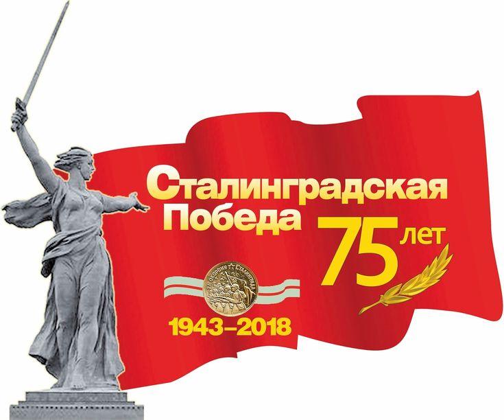 5 ГЕРОЕВ СТАЛИНГРАДА  Дорогие друзья!     Стремительно приближается юбилей Сталинградской битвы . Мы продолжаем знакомить вас с материал...