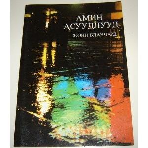 Ultimate Questions - Mongolian - John Blanchard - Bible Answers   $5.99