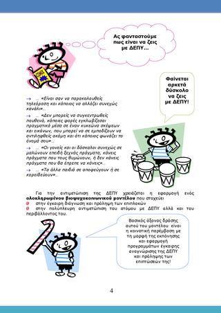 ΔΕΠΥ_οδηγίες για εκπαιδευτικούς