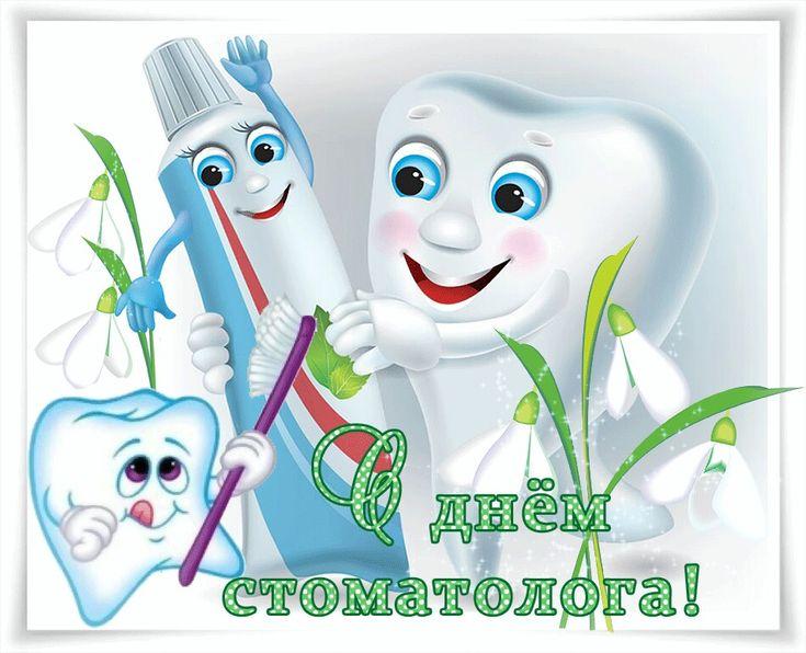 Поздравления стоматологу от медсестры