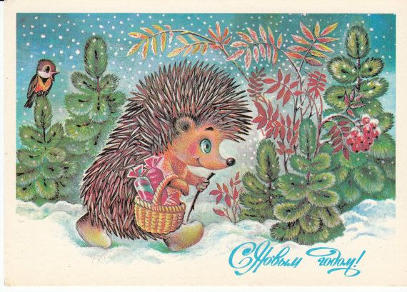 Vintage Russian Soviet New Year card  Hedgehog in by mishathebear, $5.00
