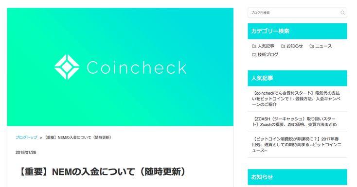 【更新】流出被害か?「コインチェック」が出金停止、日本円含む取り扱い通貨すべて