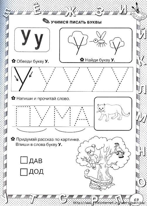 Название: Раскраска учимся писать буквы, буква У, впиши букву, обведи буквы. Категория: Задания. Теги: Задания.
