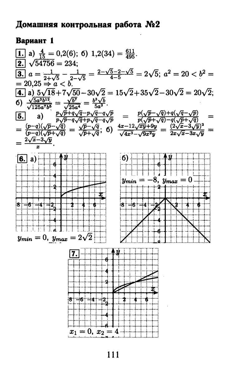 Гдз по информатике евдокимовой о.в. электронные таблицы