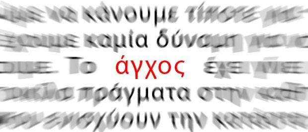 ΒΙΟσυντονίΖΩ - VIOsintoniZW : Άγχος