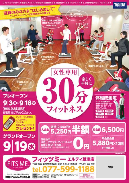 feel_tsuchiyaさんの提案 - 女性専用30分フィットネスクラブ(健康体操教室)の広告チラシ | クラウドソーシング「ランサーズ」