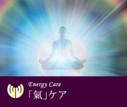 「氣」ケア=エナジーケア 究極美プライベートスパエステ【Y's Room】ワイズルーム ヘキサゴンセラピー  エネルギーは目に見えませんが、中国医学では氣、インド伝統医学ではチャクラと言われるように、 流れが滞ると身体にさまざまな不調を生み出します。 エネルギーケアでは、反射区・呼吸・神経アプローチで身体のエネルギーバランスを整えます。