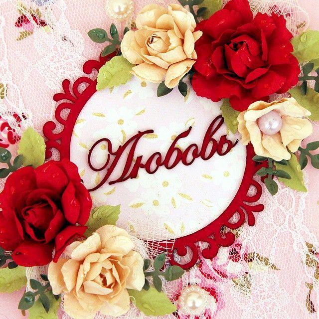 """❤❤❤""""Распространяйте любовь везде, где бы вы ни находились - прежде всего в собственном доме"""" (Мать Тереза)❤❤❤ #ручная_работа #ручнаяработа #моехобби #моетворчество #скрап #скрапбукинг #крафт #хэндмэйд #цветыручнойработы #любовь #семья  #свадьба #творчество #своимируками #подарок #идеи #идея #красиво #розы #цветы #назаказ #scrapbooking #scrap #craft #hobby #myhobby #handmade #love #beautiful #crafting"""