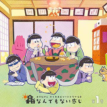 おそ松さん かくれエピソードドラマCD 「松野家のなんでもない感じ」 第1巻 Blu-ray & DVD   TVアニメ「おそ松さん」公式サイト