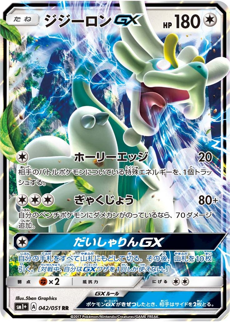 Serebii.net TCG Sun Moon Strengthening Pack - #42  Drampa GX