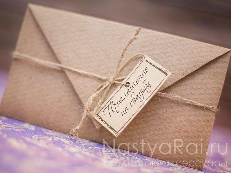 рустик стиль свадьба приглашения: 16 тыс изображений найдено в Яндекс.Картинках
