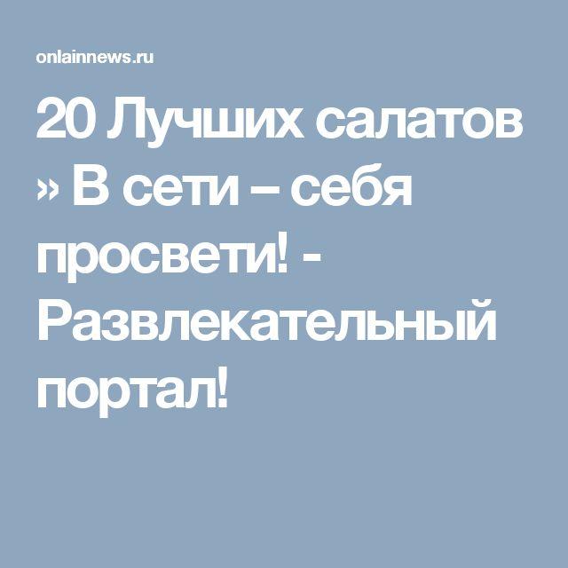 20 Лучших салатов » В сети – себя просвети! - Развлекательный портал!