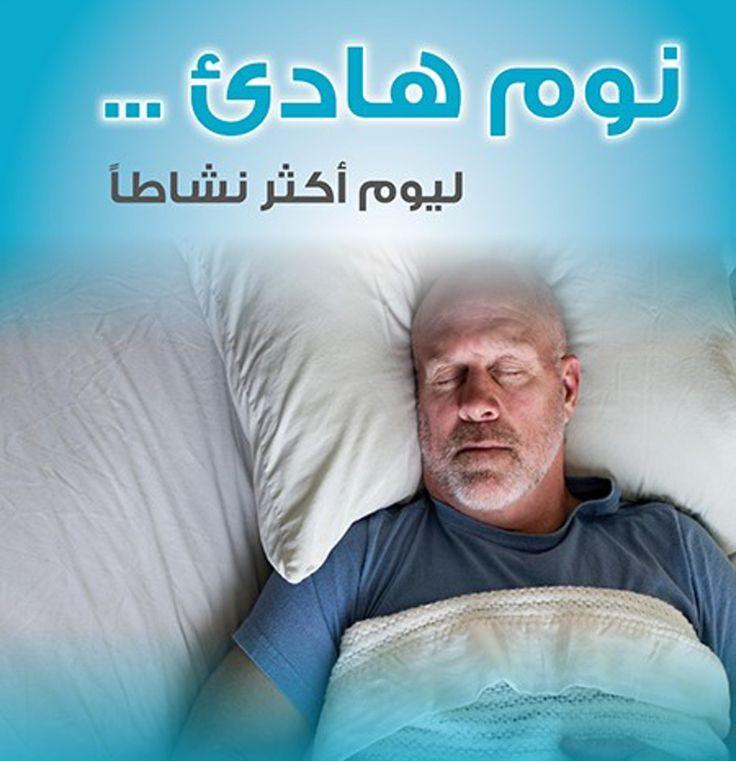 الحصول على ما لا يقل عن سبع ساعات من الراحة عالية الجودة كل ليلة أمر ضروري للحصول على صحة مثالية  #رعاية_صحية_أكثر_إنسانية  #الرعاية_هدفنا #مدنية_الرياض #السعودية_الرياض  #تعليق_الدراسه_في_الرياض #riyadh  #السعودية_الرياض  #رعاية_صحية_أكثر_إنسانية