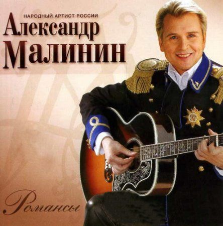 Александр Малинин – Лучшие песни. Любимые романсы (2016) MP3