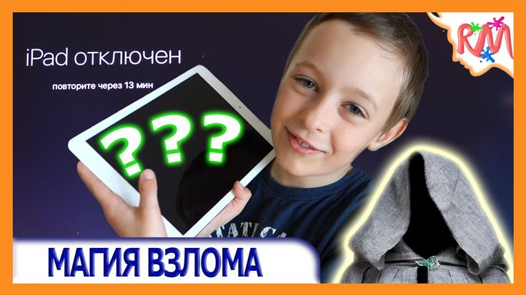 How to crack passcode on daddy's iPad and spy using invisibility cloak @...