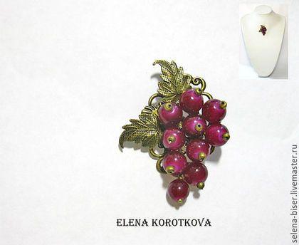 подарок жене, яркое украшение в подарок, недорогая бижутерия, бижутерия своими руками, украшение своими руками, стильная брошь, виноград, виноград брошь, брошь фрукты, брошь на пальто