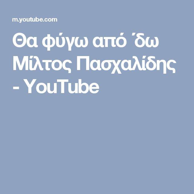 Θα φύγω από ΄δω   Μίλτος Πασχαλίδης - YouTube