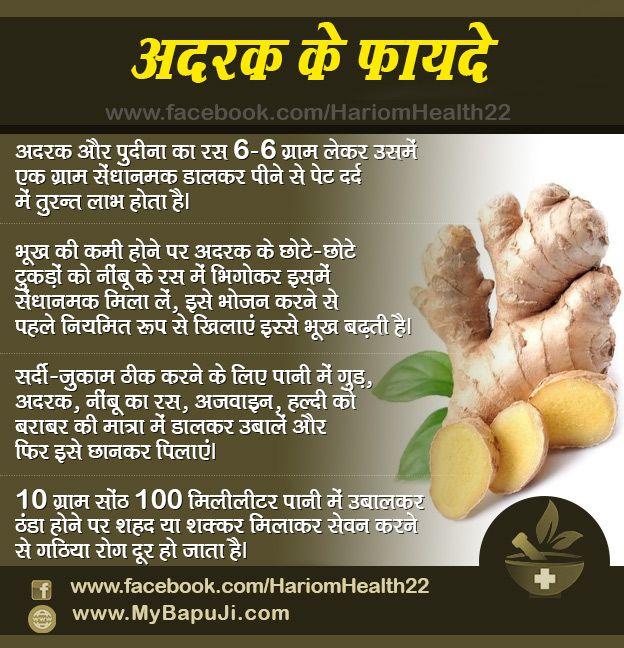 Adrak Juice Benefits In Hindi