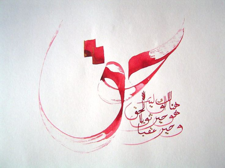 23 Best Beautiful Islamic Calligraphy And Art Images On