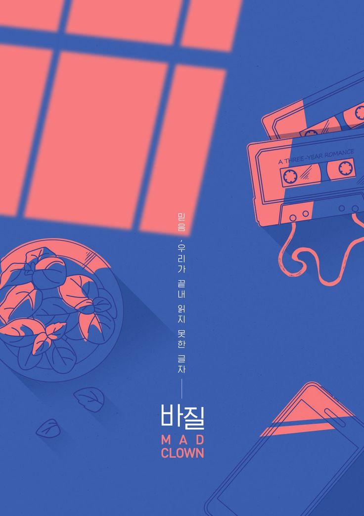 앨범커버아트_매드클라운(MADCLOWN) 바질 - 그래픽 디자인, 디지털 아트
