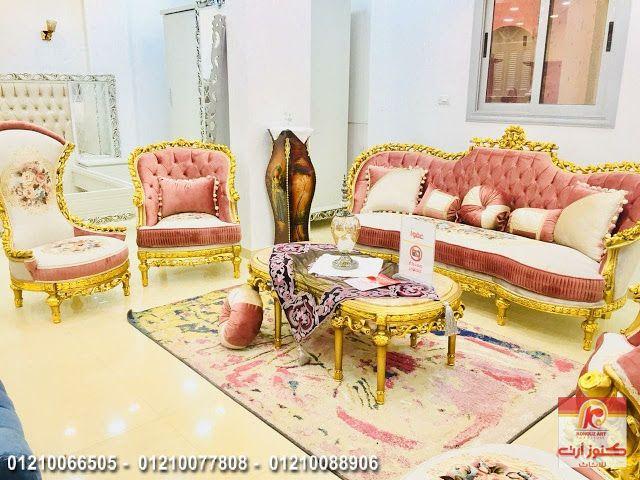 معارض موبيليا في سوهاج كنوز أرت للأثاث كنوز أرت للأثاث سوهاج Home Decor Furniture Love Seat