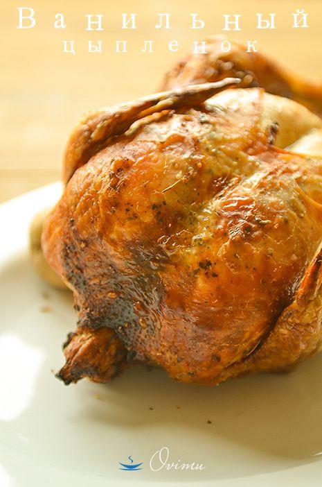 Ванильный цыпленок Цыпленок 1,4-1,5 кг, сливочное масло — 4 ст. ложки бренди(коньяк) — 1 ст.ложка ванильный экстрат — 2 чайные ложки сахар — 1,5 чайные ложки каменная соль — 1,5 чайные ложки Молотый черный перец -1чайная ложка