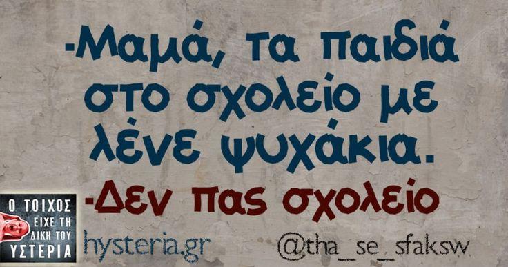 -Μαμά, τα παιδιά... - Ο τοίχος είχε τη δική του υστερία – Caption: @tha_se_sfaksw Κι άλλο κι άλλο: Σκέφτομαι και τους γονείς του… -Αυτό είναι το ευχαριστώ… Η κόρη μου φοβάται… Κάθε φορά που ένας Έλληνας Μπαίνω μες στα Ζάρα με τη μάνα μου -Πότε θα παντρευτείς επιτέλους; -Ωχου ρε μάνα -Πτυχίο πότε θα πάρεις; -Μάνα, πέρασα ΚΤΕΟ -Δεν σου είπα να μη δηλώσεις...