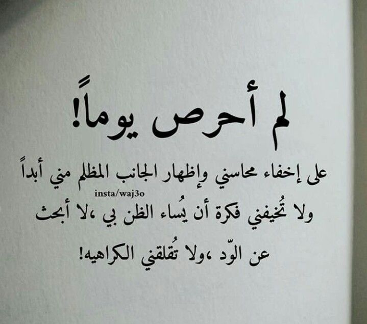 Pin By Liliya On Words True Words Words Arabic Quotes