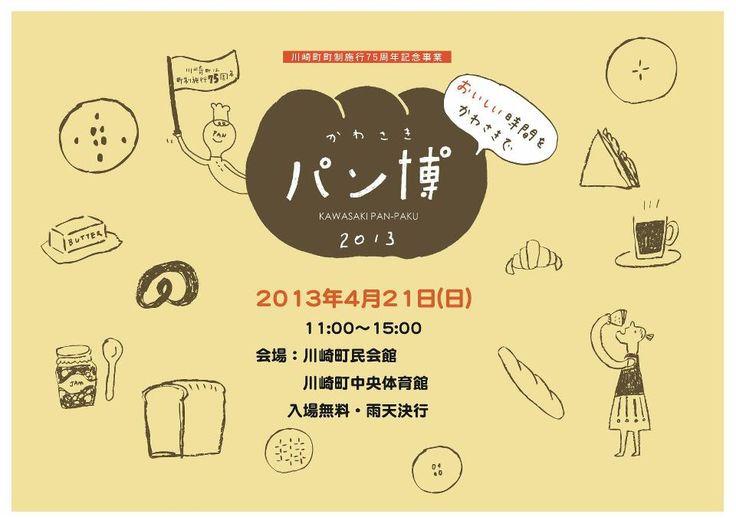[九州ぶらぶら よかろうもん!] かわさきパン博2013