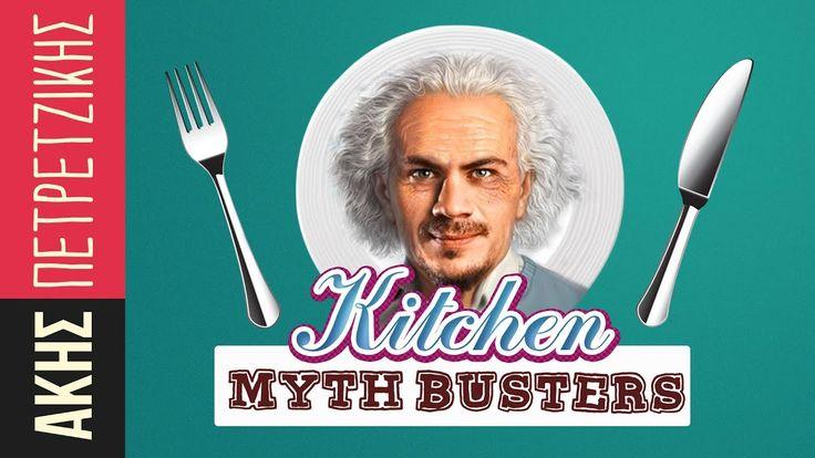 10 Μύθοι της κουζίνας Vol.1   Kitchen Lab by Akis Petretzikis