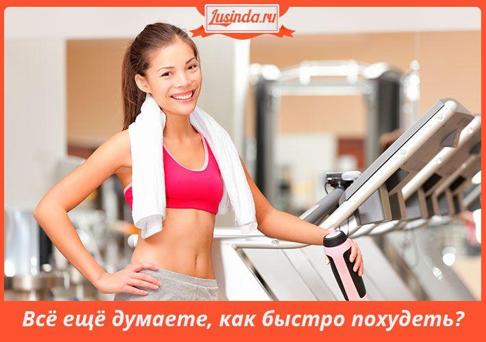 Как быстро похудеть - быстрое похудение