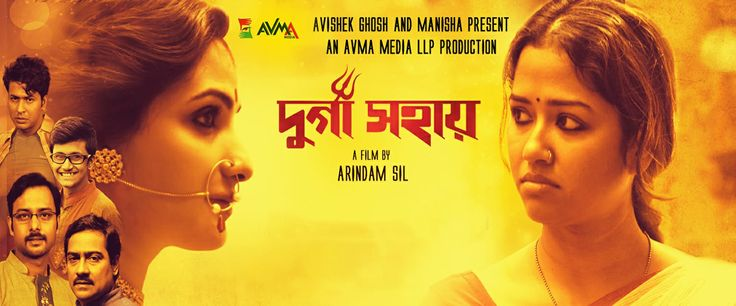 Kaahon Cinema Review: DURGA SOHAY #filmreview | #kaahoncinemareview | #durgasohay | #bengalifilms | #KaahonCinema