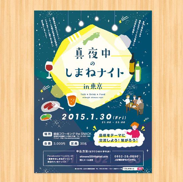 [ お仕事 ] 真夜中のしまねナイト in 東京 チラシデザイン