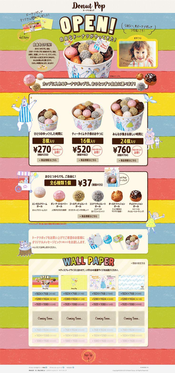 ドーナツポップ【食品関連】のLPデザイン。WEBデザイナーさん必見!ランディングページのデザイン参考に(かわいい系)