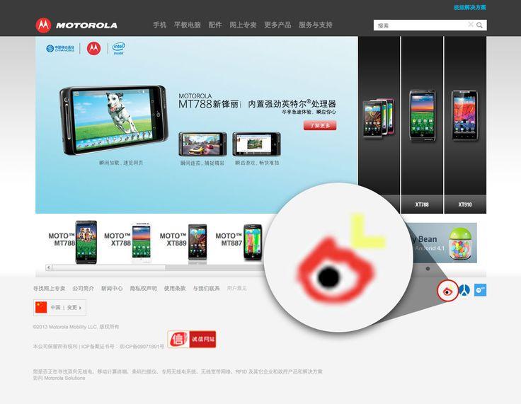 Motorola 網站的新浪圖示