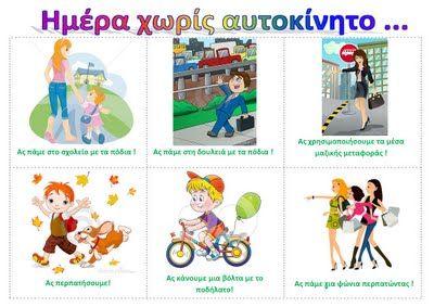 dreamskindergarten Το νηπιαγωγείο που ονειρεύομαι !: Παγκόσμια ημέρα χωρίς αυτοκίνητο - 22 Σεπτεμβρίου