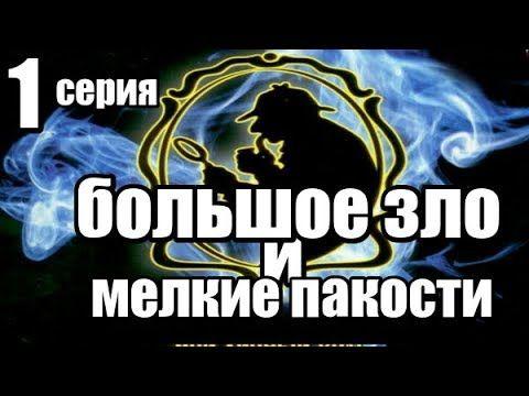 По бестселлеру Татьяны Устиновой 1-2 серия из 4 (детектив, драма, криминальный сериал) - YouTube